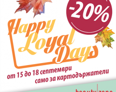 HAPPY LOYAL DAYS в парфюмерия beauty|zone