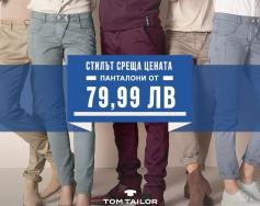Промоция на панталони в магазини Tom Tailor