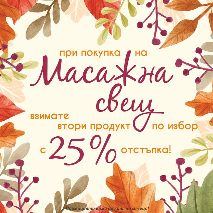 Casyoepa – предложение за Октомври