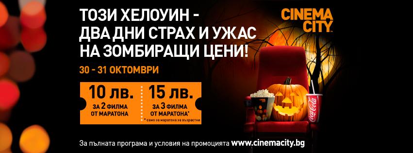Два дни страх и ужас на зомбиращи цени в Cinema City