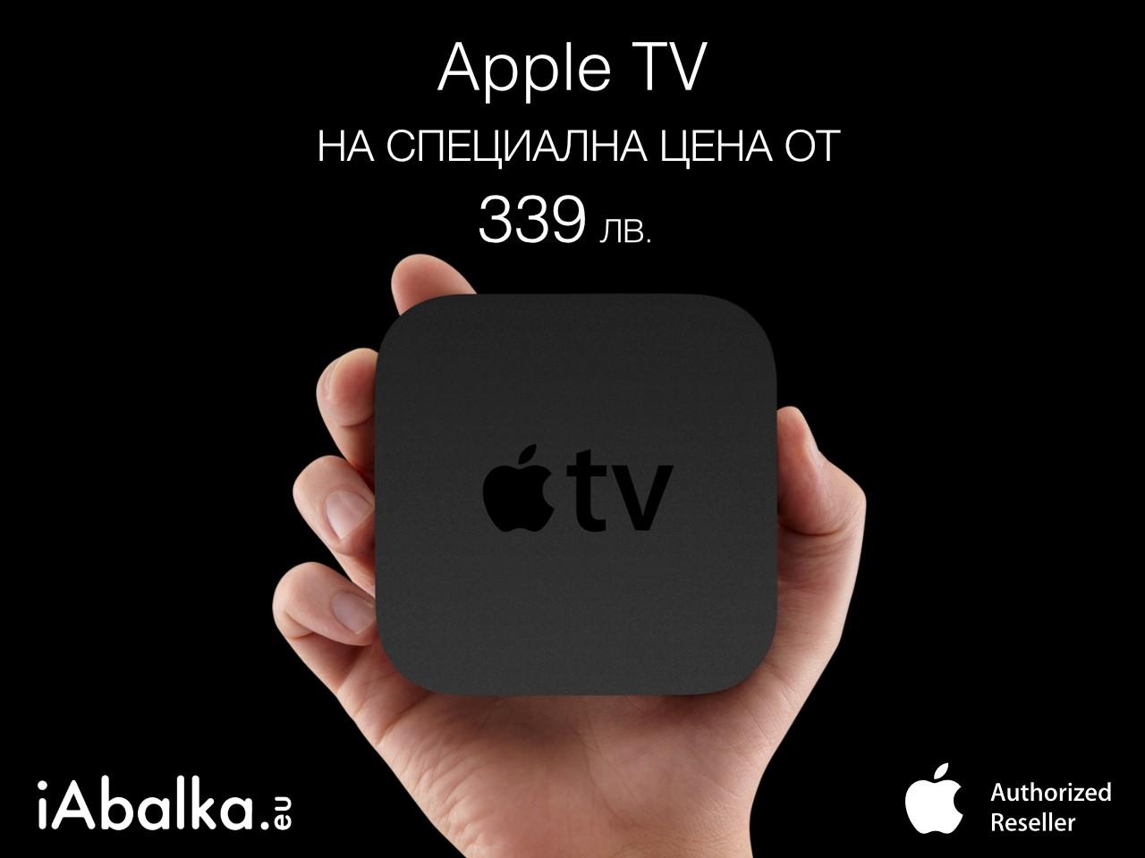 Apple Tv на специална цена от магазин iAbalka