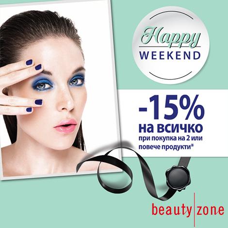 Happy Weekend в парфюмерия beauty|zone!