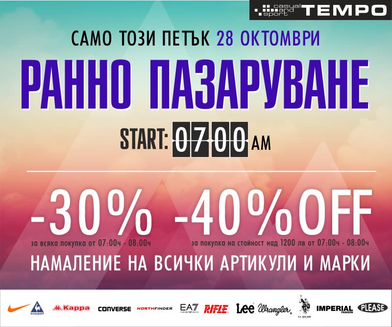 Ранно пазаруване в Tempo Sport & Tempo Casual