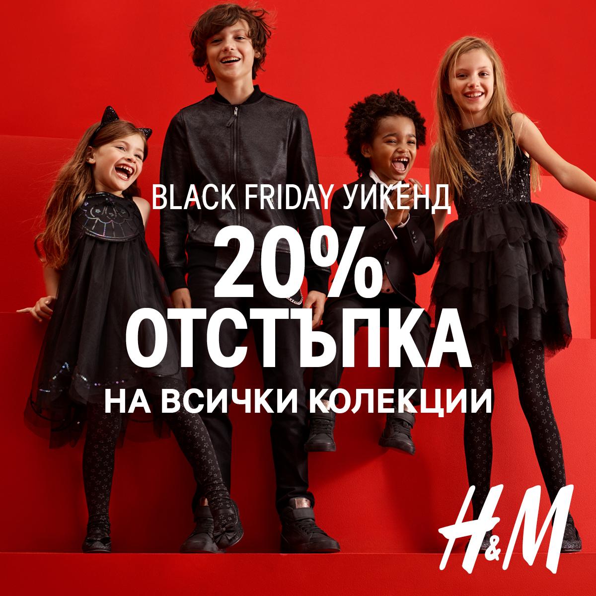 Black Friday УИКЕНД в H&M