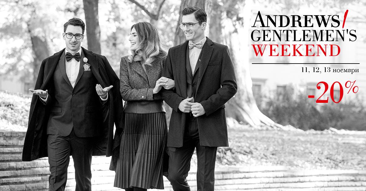 Andrew's Gentlemen's Weekend – 11, 12 и 13 ноември