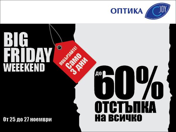 BIG Friday Special Weekend в Joy Optics