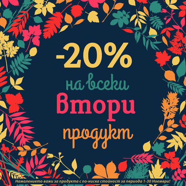 Casyopea – предложение за ноември