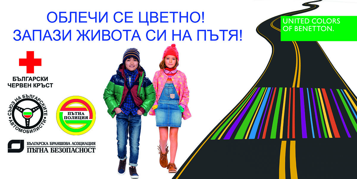 """Кампания """"Облечи се цветно! Запази живота си на пътя!"""""""