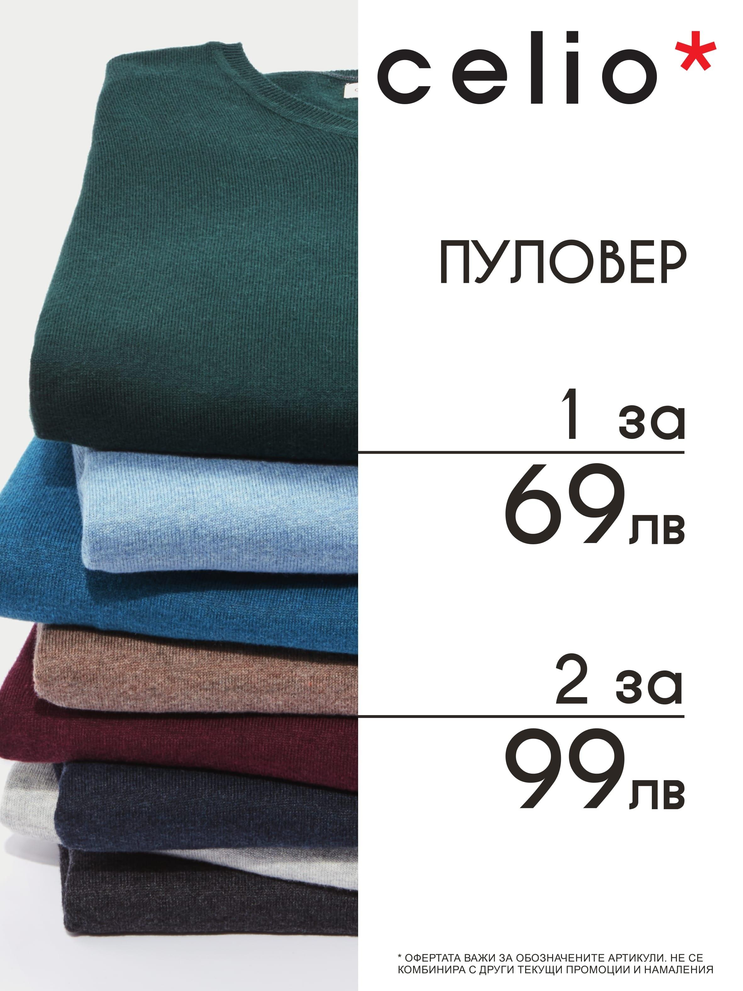 Celio* – пуловери на специални цени