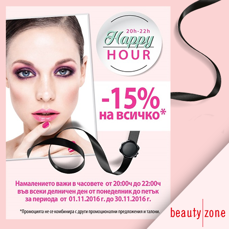 Happy Hour в парфюмерия beauty zone!