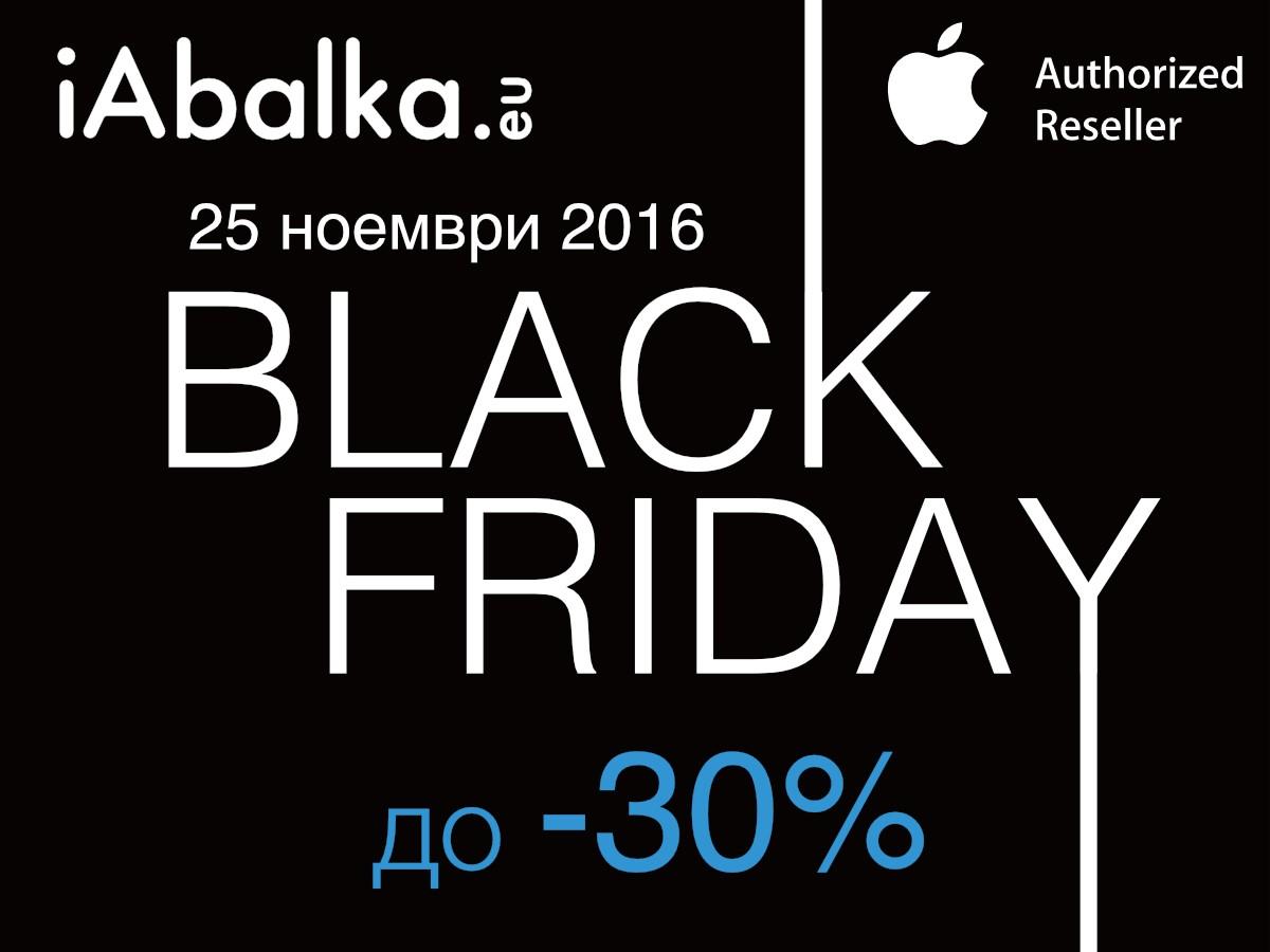 Black Friday в магазин iAbalka