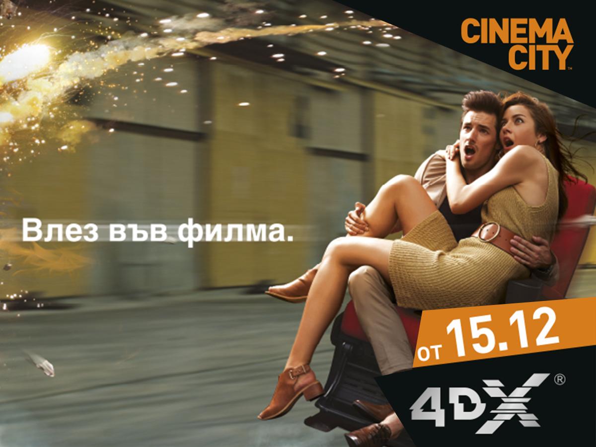 Cinema City открива първата в Пловдив  зала за 4DX® кино