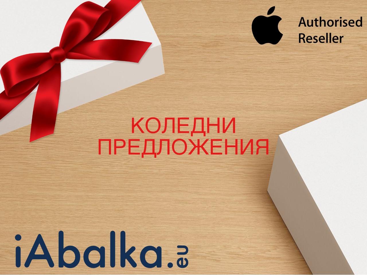 Коледни промоции в магазин iAbalka