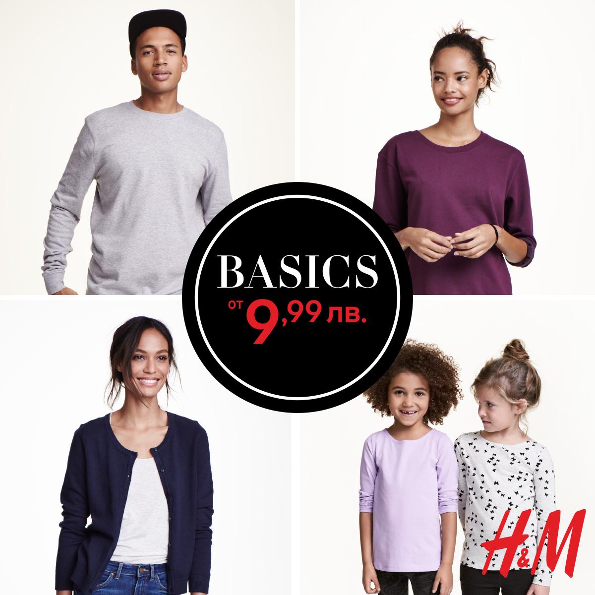 Новите BASICS за сезона в H&M