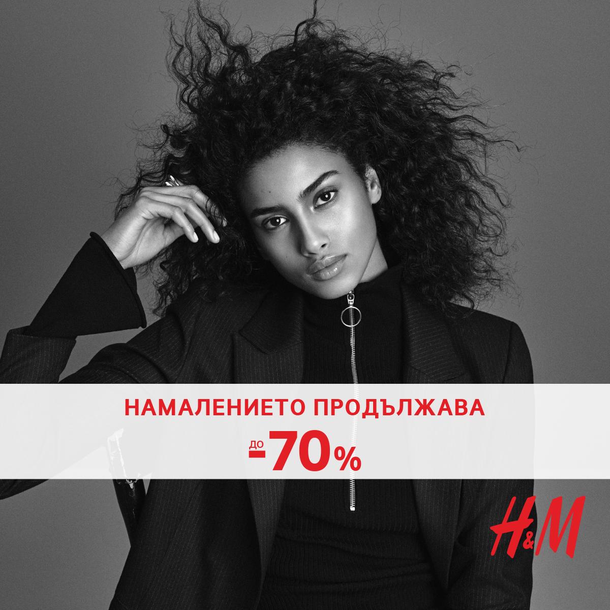 ШОПИНГ ТРЕСКА в H&M! СЕГА С ОЩЕ ПО-ГОЛЕМИ ОТСТЪПКИ!