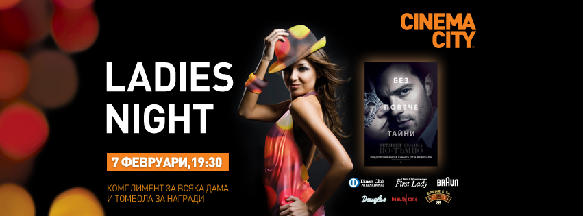 Ladies Night на 7 февруари в Cinema City