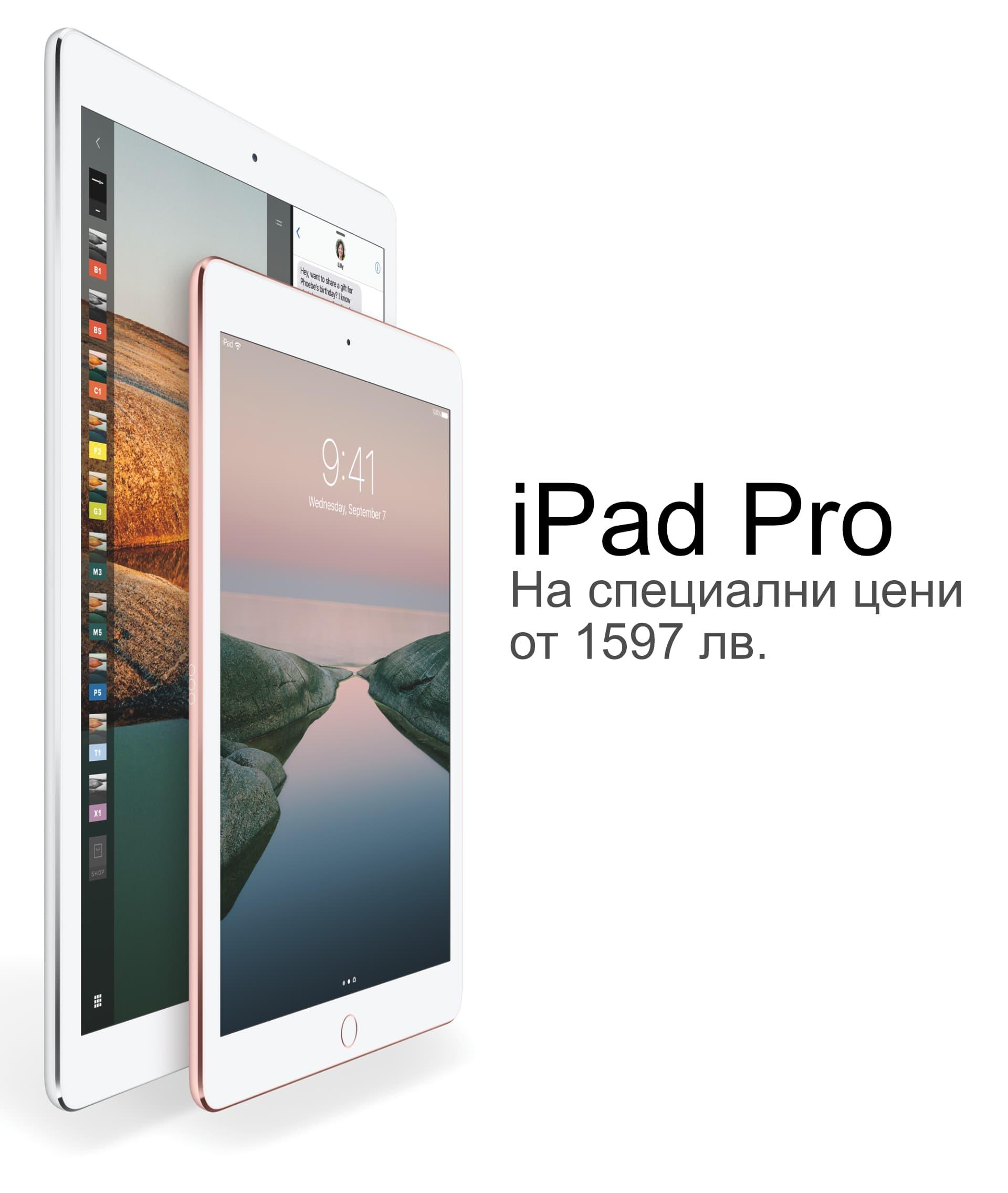 iPad Pro на специална цена от магазин iAbalka