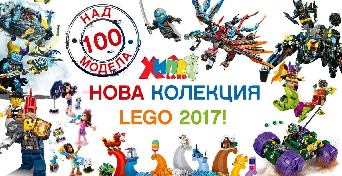 Най-новите LEGO модели в Хиполенд