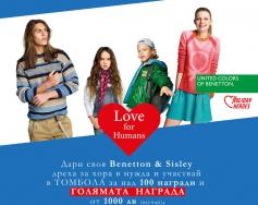"BENETTON с дарителска кампания ""Love for Humans"""