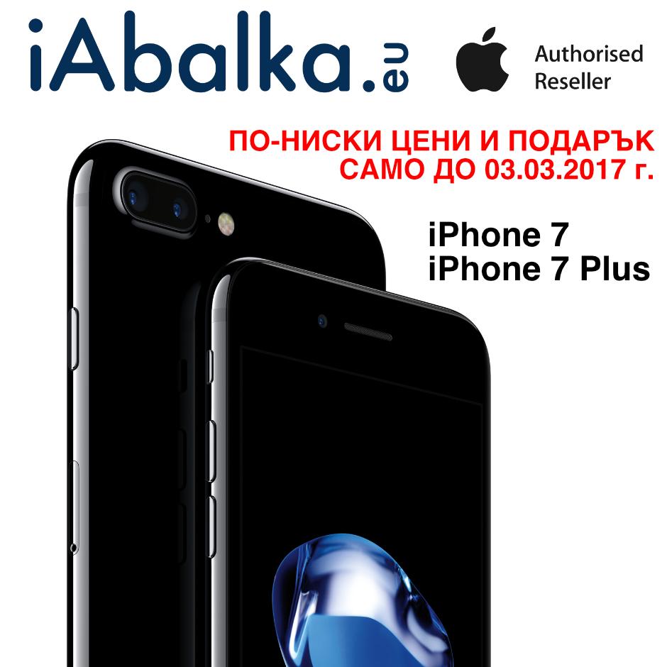 Промоционални цени на iPhone7 и iPhone7Plus само в магазин iAbalka