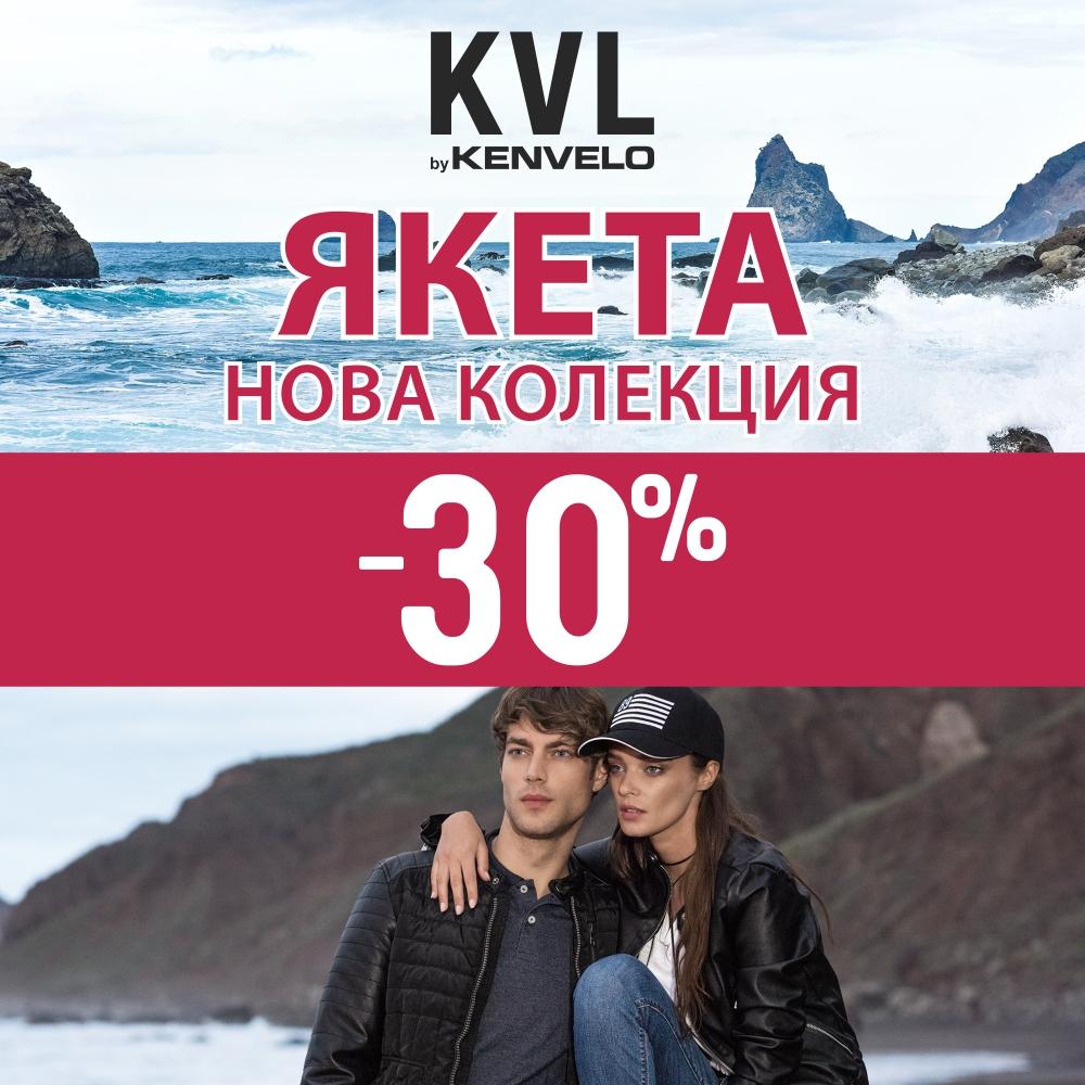 -30 % на якета в магазин Kenvelo