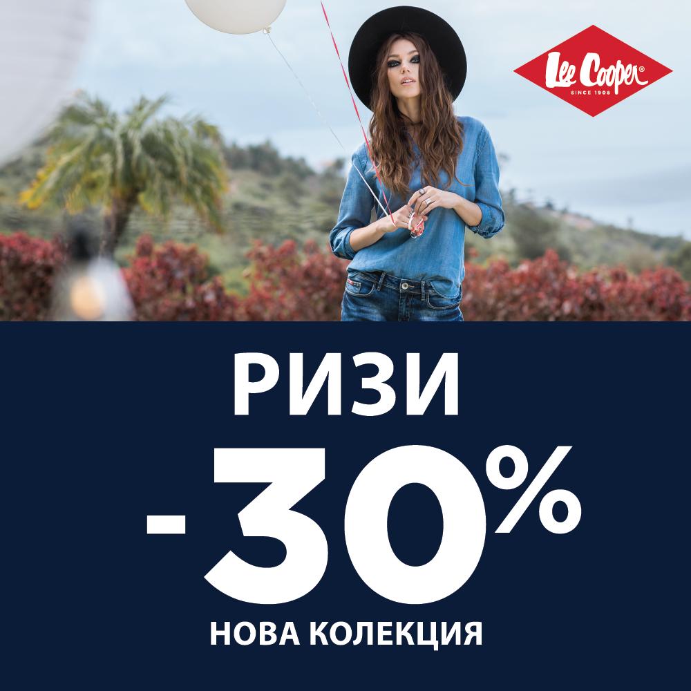 РИЗИ -30% само в магазин Lee Cooper