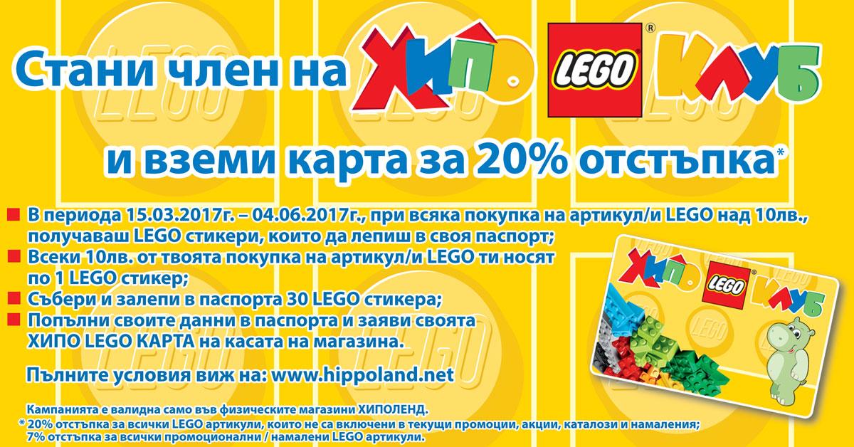 ХИПО LEGO КЛУБ