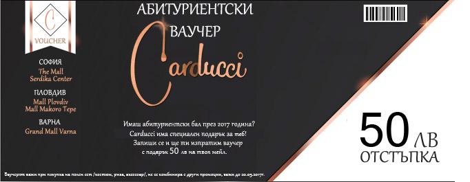 Специално за абитуриентите – ваучер от магазин Carducci