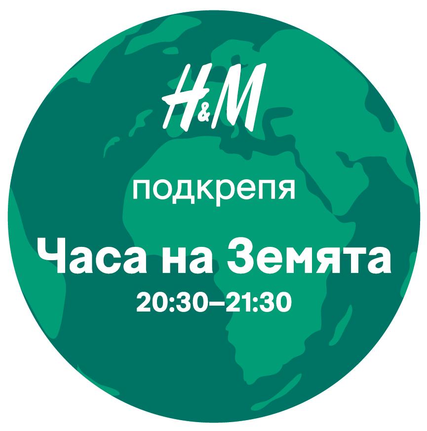 H&M се включва в глобалната инициатива Часа на Земята тази събота 25.03