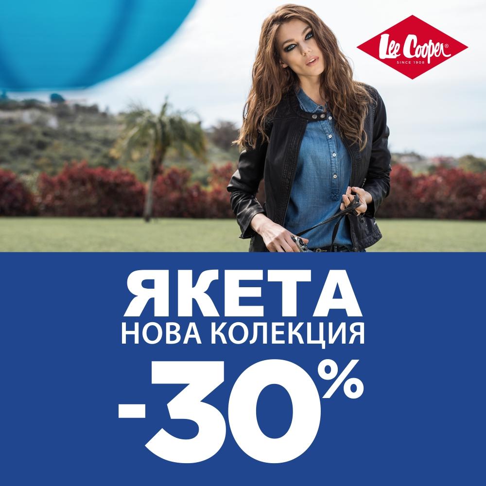 """Промоция """"Якета -30%"""" в магазин Lee Cooper"""