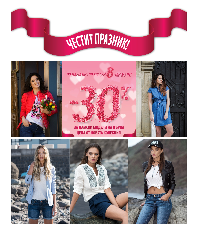 Специална промоция за празникът на жената – 30 % в магазин Кенвело.