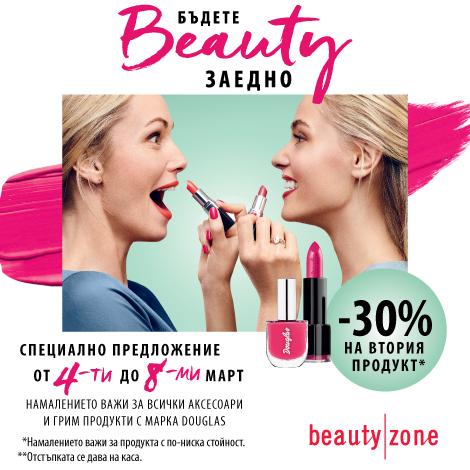 Ден на жената в парфюмерия beauty|zone!