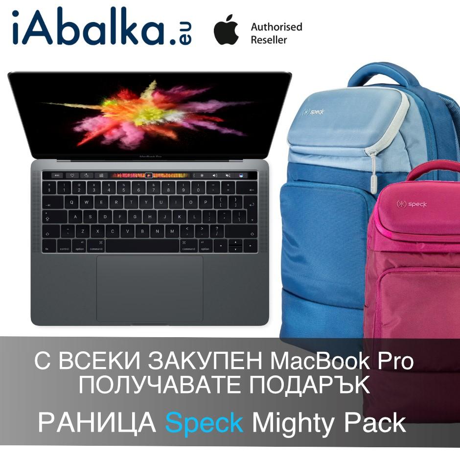 Подарък раница Speck Mighty Pack за всеки закупен MacBook Pro в магазин iAbalka