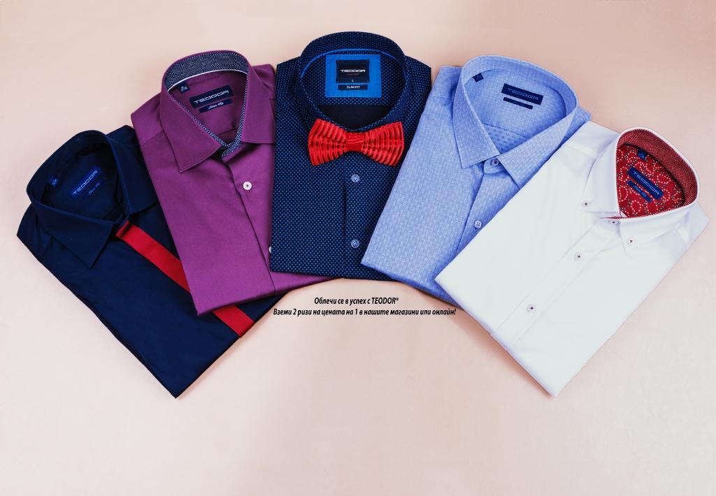 Две ризи на цената на една в TEODOR