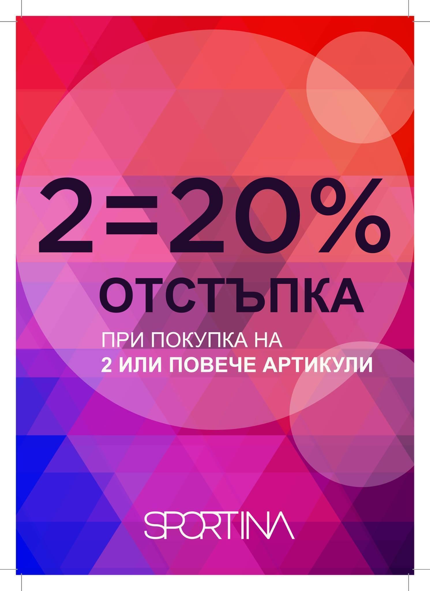 Възползвайте се от специалното уикенд предложение от магазини Sportina!