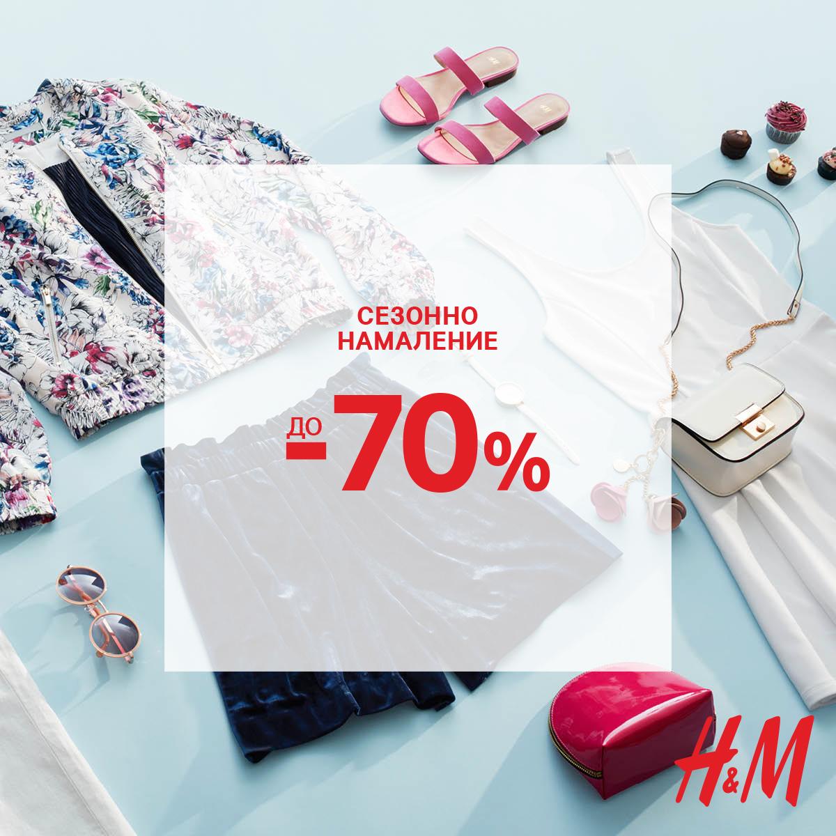 H&M Mid Season Sale