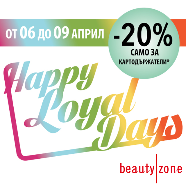 Happy Loyal Days в beauty|zone