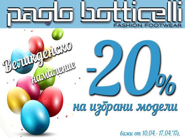 Великденско намаление в магазин PAOLO BOTTICELLI