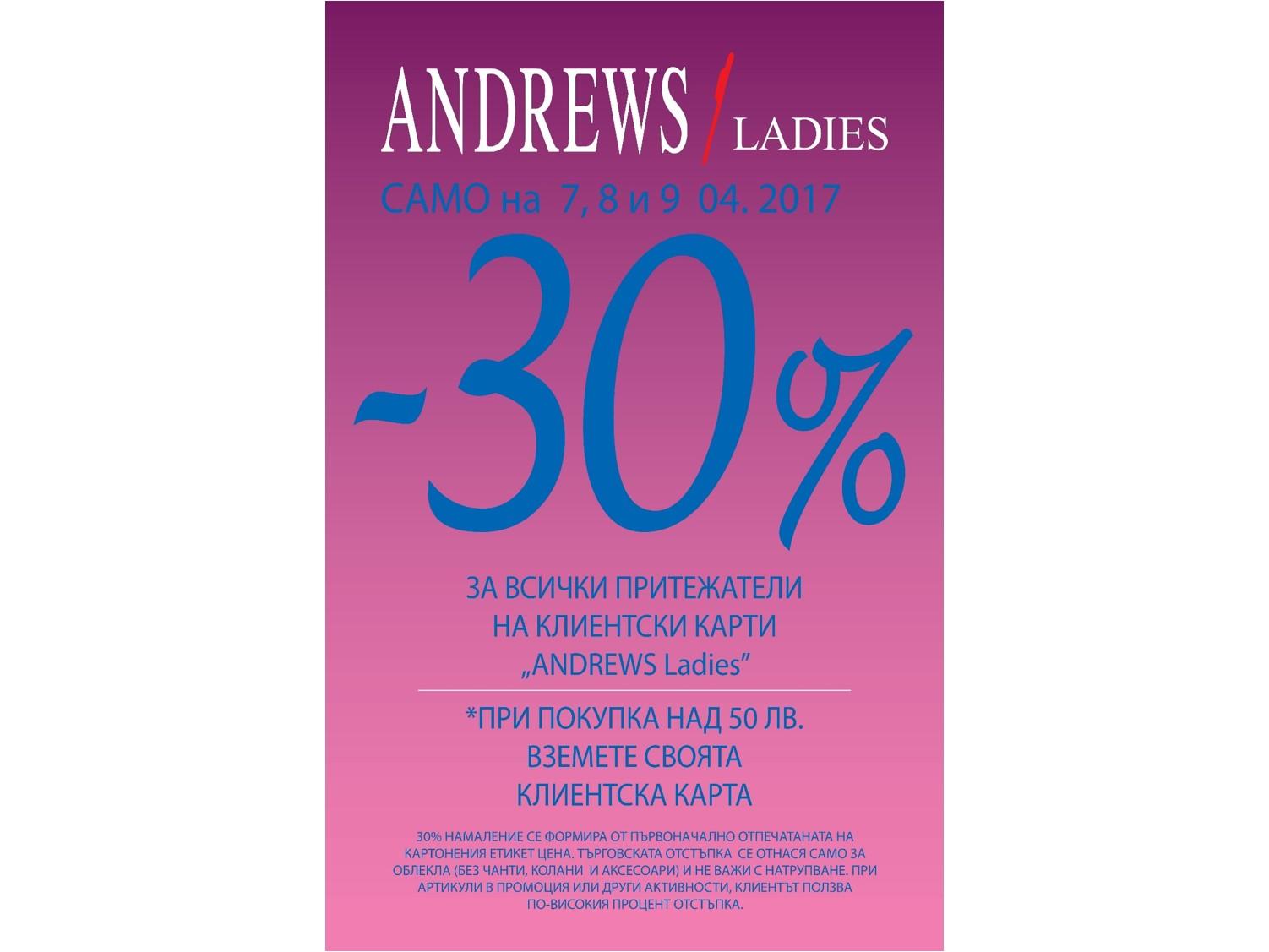 30% отстъпка за всички притежатели на клиентски карти Andrews/ Ladies