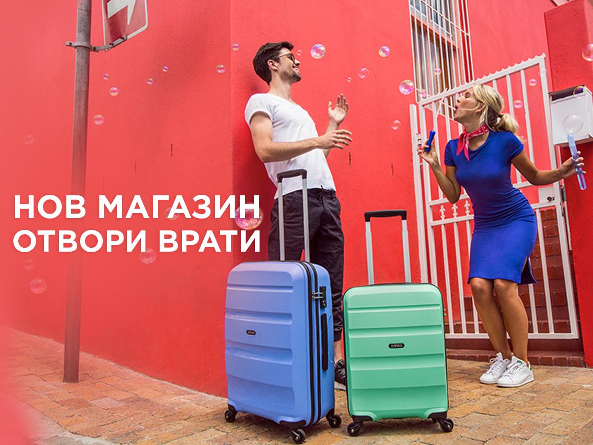 Нов магазин на American Tourister отваря врати в Мол Пловдив!