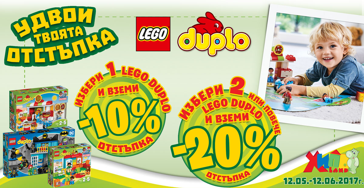 Lego Ninjago и Lego Duplo промоции в Hippoland