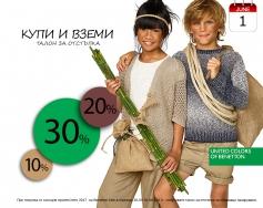 Benetton Kids кампания 1-ви юни