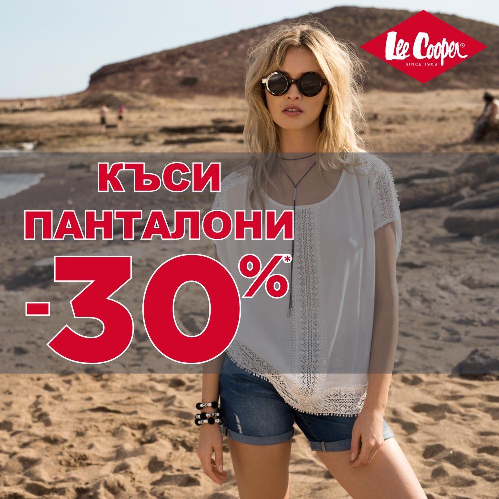 """Акция """"Къси Панталони -30%"""" в магазин Lee Cooper"""