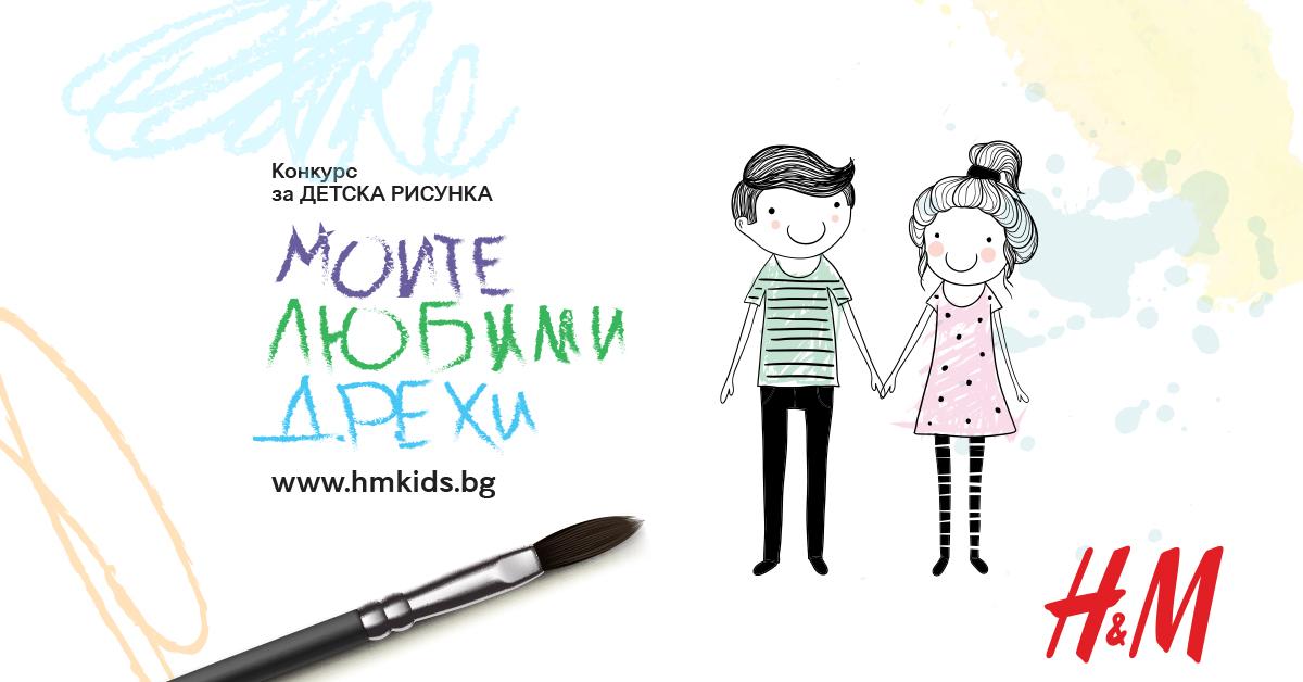 "H&M организира конкурс за детска рисунка ""Моите любими дрехи"""