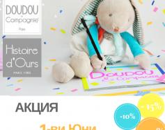 DOUDOU et Compagnie ви кани на Акция 1-ви юни