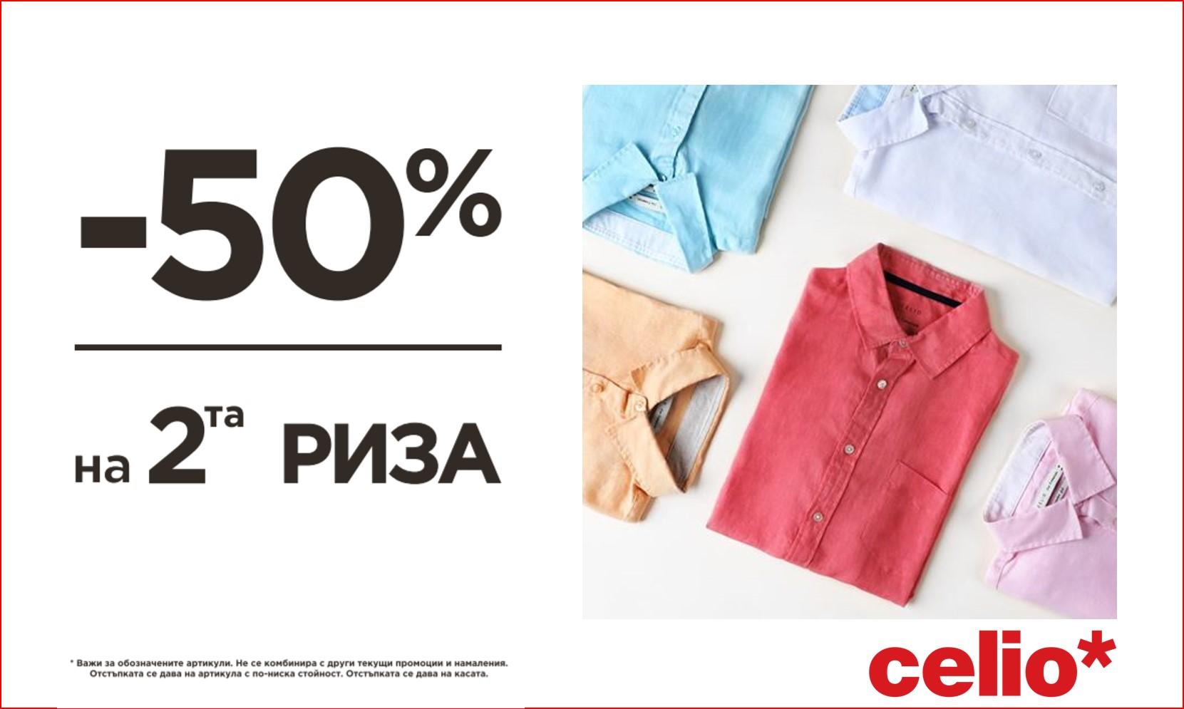 50% отстъпка за втората закупена риза