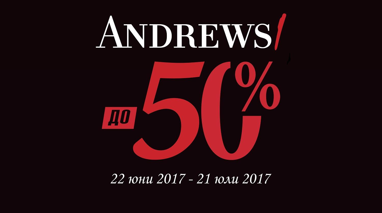 ANDREWS/  – до 50 % намаление
