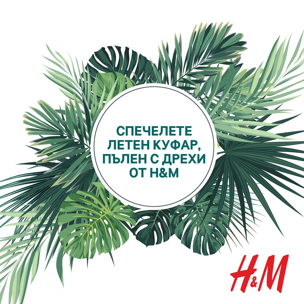 H&M Summer Getaway – Game