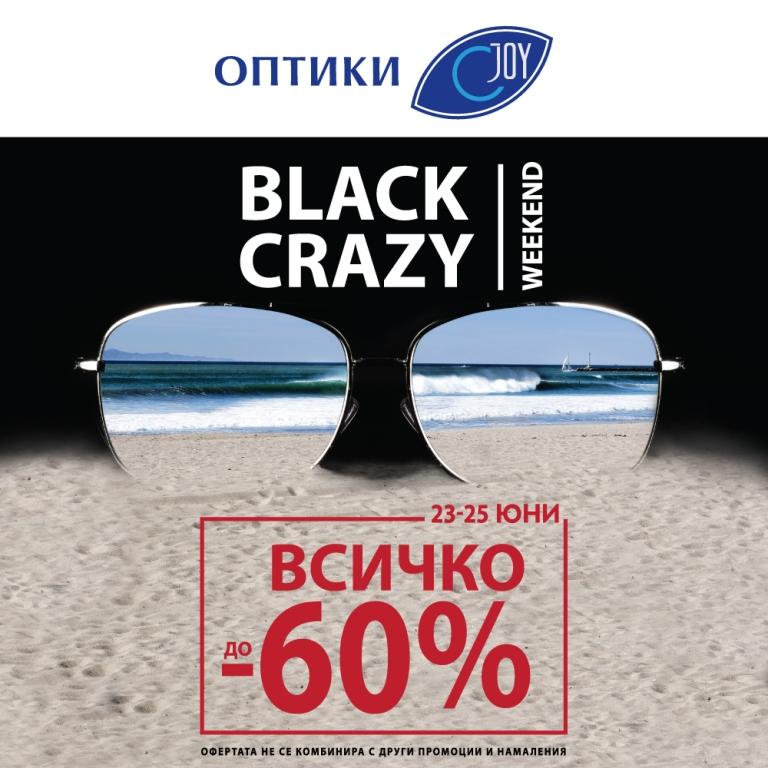 Специално за теб, само от 23 до 25 юни Black Crazy Weekend в Joy Optics
