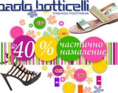 Частично намаление в магазин Paolo Botticelli